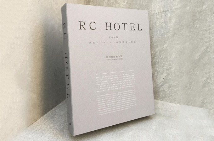 RC-HOTE 貼り箱